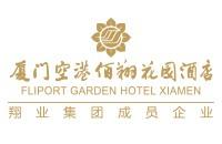 厦门空港佰翔花园酒店有限公司