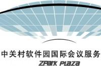 中关村软件园国际会议服务中心