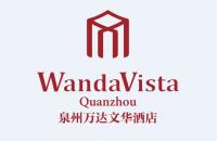 泉州万达文华酒店Wanda Vista Quanzhoulogo