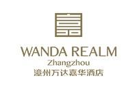 漳州万达嘉华酒店Wanda Realm Zhangzhou
