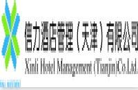 信力酒店管理(天津)有限公司