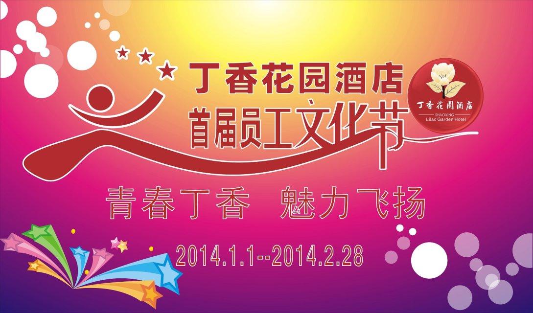 酒店员工文化节活动集锦
