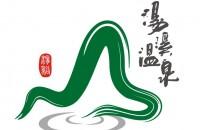 汤溪温泉生态旅游度假区