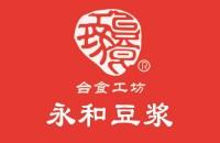 青岛永和豆浆餐饮管理有限公司