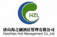唐山市海之澜酒店管理有限公司
