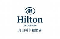 舟山希尔顿酒店