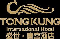 乾县唐宫国际大酒店有限公司