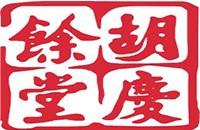 杭州胡庆余堂药膳餐饮有限公司