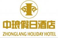 南京中琅假日酒店有限公司