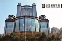 陕西曲江国际饭店有限公司