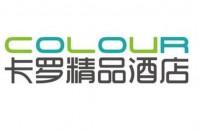 深圳市卡罗酒店有限公司