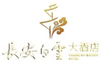 北京长安白云大酒店有限责任公司