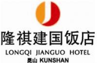 苏州隆祺酒店管理有限公司