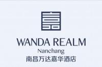 南昌万达嘉华酒店Wanda Realm Nanchang