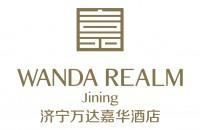 济宁万达嘉华酒店Wanda Realm Jininglogo