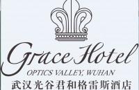 武汉君和格雷斯酒店商贸发展有限公司