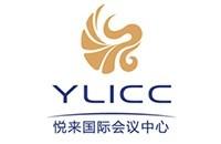 重庆悦来两江国际酒店会议管理有限公司