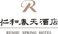 成都仁和春天酒店
