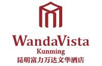 昆明富力万达文华酒店Wanda Vista Kunming