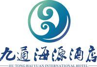 武汉九通海源酒店管理有限公司