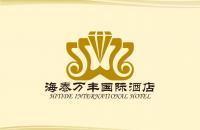 青岛海泰万丰国际酒店管理有限公司