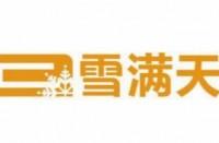 上海雪满天餐饮管理有限公司