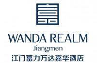 江门万达嘉华酒店Wanda Realm Jiangmen