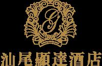 汕尾黄金海岸实业有限公司显达酒店