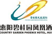 惠州市惠阳区碧桂园凤凰酒店有限公司