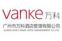广州市万科酒店管理有限公司