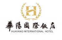 华阳国际饭店