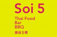 曼谷五巷泰式菜馆