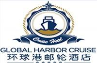 江南环球港邮轮酒店