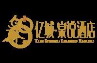 广州亿城泉说酒店有限公司