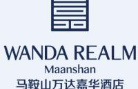 马鞍山万达嘉华酒店Wanda Realm Maanshan