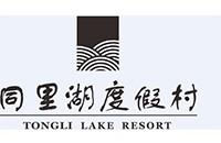 吴江同里湖度假村有限公司