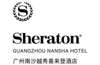 广州南沙越秀喜来登酒店