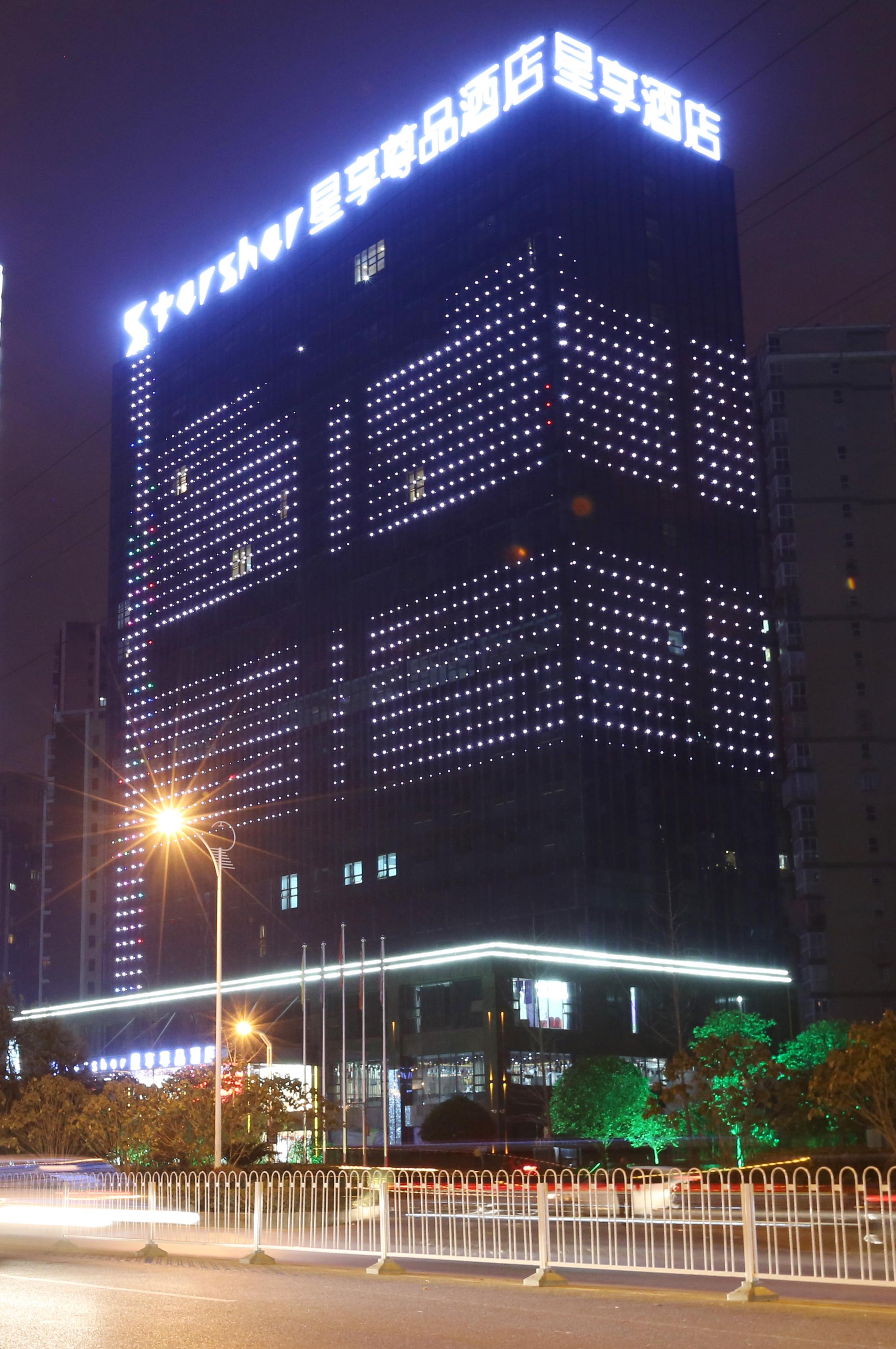 星享国际璀璨尊品酒店