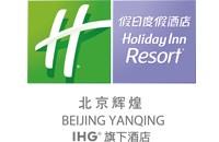 北京辉煌假日度假酒店