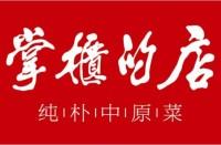 上海掌柜的店餐饮管理有限公司