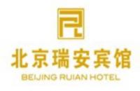 北京瑞安宾馆