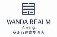 安阳万达嘉华酒店Wanda Realm Anyang
