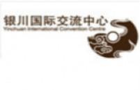 银川国际交流中心