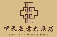 深圳市中天美景酒店管理有限公司