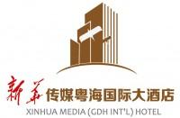 新华传媒粤海国际大酒店