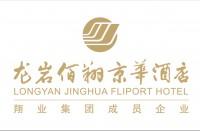 龙岩佰翔京华酒店有限公司