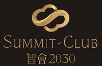 智会2030俱乐部