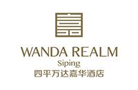 四平万达嘉华酒店Wanda Realm Sipinglogo
