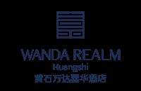 黃石万达嘉华酒店Wanda Realm Huangshi
