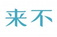 北京来不企业管理有限公司